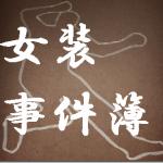 【女装事件】京都70代女装者連続売春事件「路上で女装ポン引き」