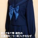 """線まで全て青・紺色の喪服みたいな""""全濃紺セーラー服""""フェチのなぜ"""