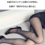 女装子のハッテンは着エロが多め。女装子「脱がされると萎える」ハッテンニーズの非マッチングを減らそう!