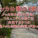女装NH出会いのメッカ公園に共通する3つの黄金要素「公園のぬし」とは?日本の女装メッカ公園はどこ? #女装 #ハッテン